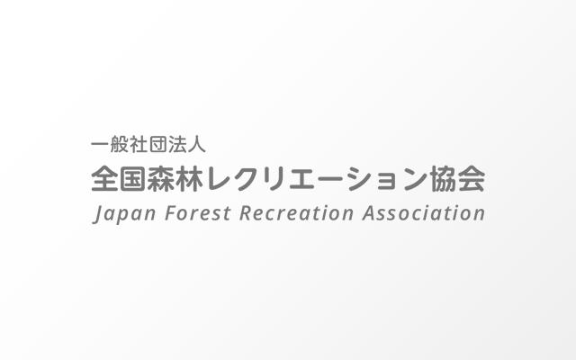 森林インストラクターの住所変更等の手続きはこちらから