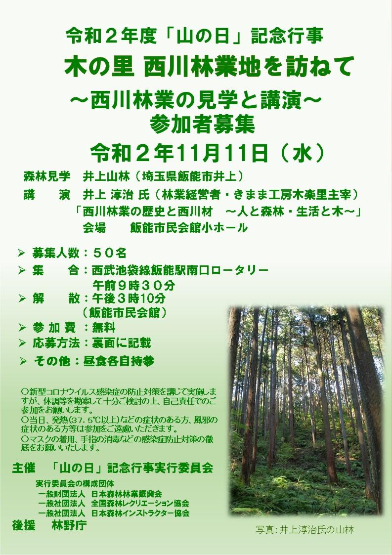 木の里 西川林業地を訪ねて~西川林業の見学と講演~参加者募集(募集締切)