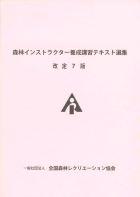 森林インストラクター養成講習テキスト選集(改訂7版)販売のお知らせ