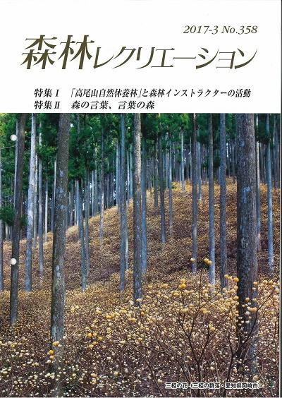 森林レクリエーション