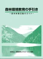 森林環境教育のテキスト・ガイド