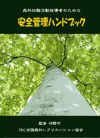 森林体験活動指導者のための安全管理ハンドブック