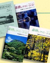 協会の機関誌(情報誌) 「森林レクリエーション」(月刊)
