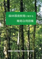 森林環境教育に関する簡易な用語集
