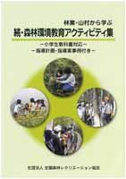 続・森林環境教育アクティビティ集