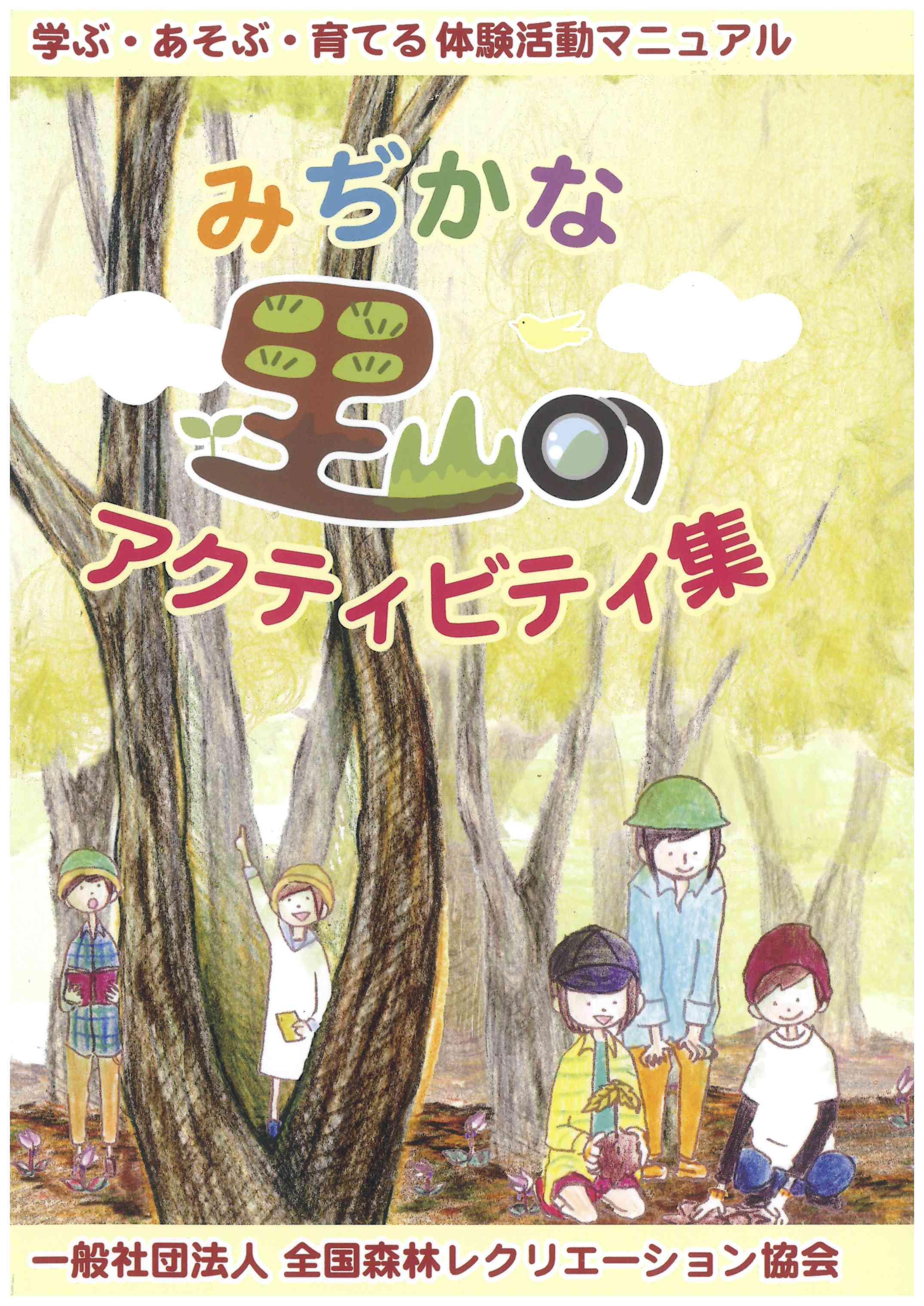 「みぢかな里山のアクティビティ集」学ぶ・あそぶ・育てる体験活動マニュアル