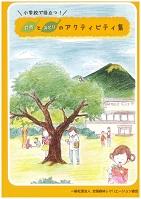 「小学校で役立つ!自然とみどりのアクティビティ集」 森あそび・野あそび